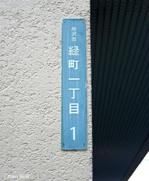 20120505midori1