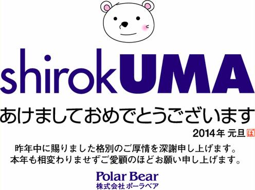 株式会社ポーラベアより新年のご挨拶です(^^)