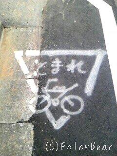 自転車ストップマーク