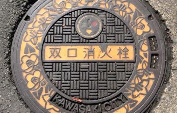 神奈川県川崎市の消火栓のマンホールの蓋