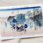 お茶漬け 東海道五拾三次カード
