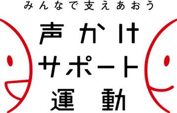 東京商工会議所 「声かけ・サポート運動」