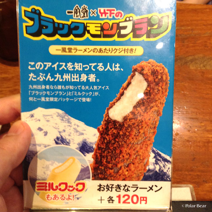 一風堂 アイスクリーム