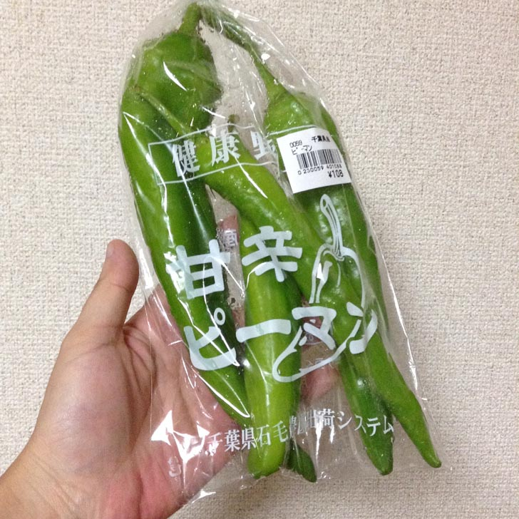 ピーマン greenpepper