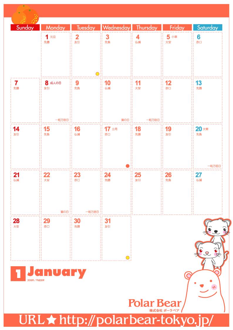 株式会社ポーラベア 2018年カレンダー1月