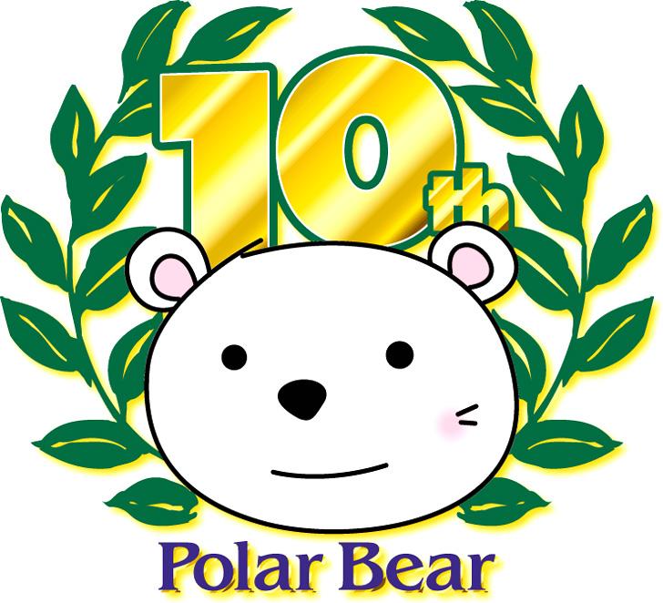 株式会社ポーラベアの10年目も宜しくお願いいたします