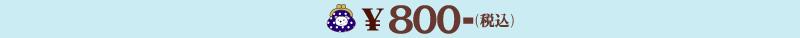 ポーラベア ハンドメイドショップ 800